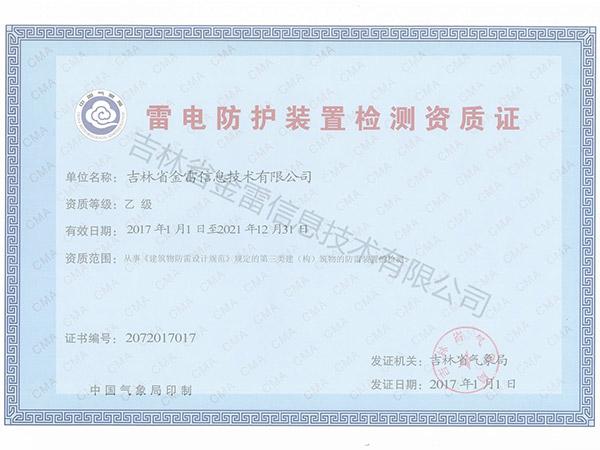 雷电防护装置亚博体育app下载官网资质证